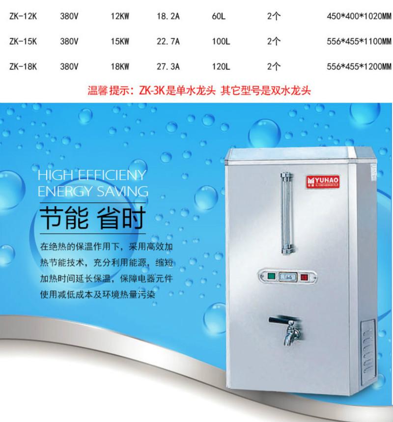 四川学校节能电热开水器