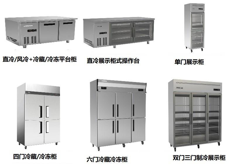 冷藏冷冻平台柜样式