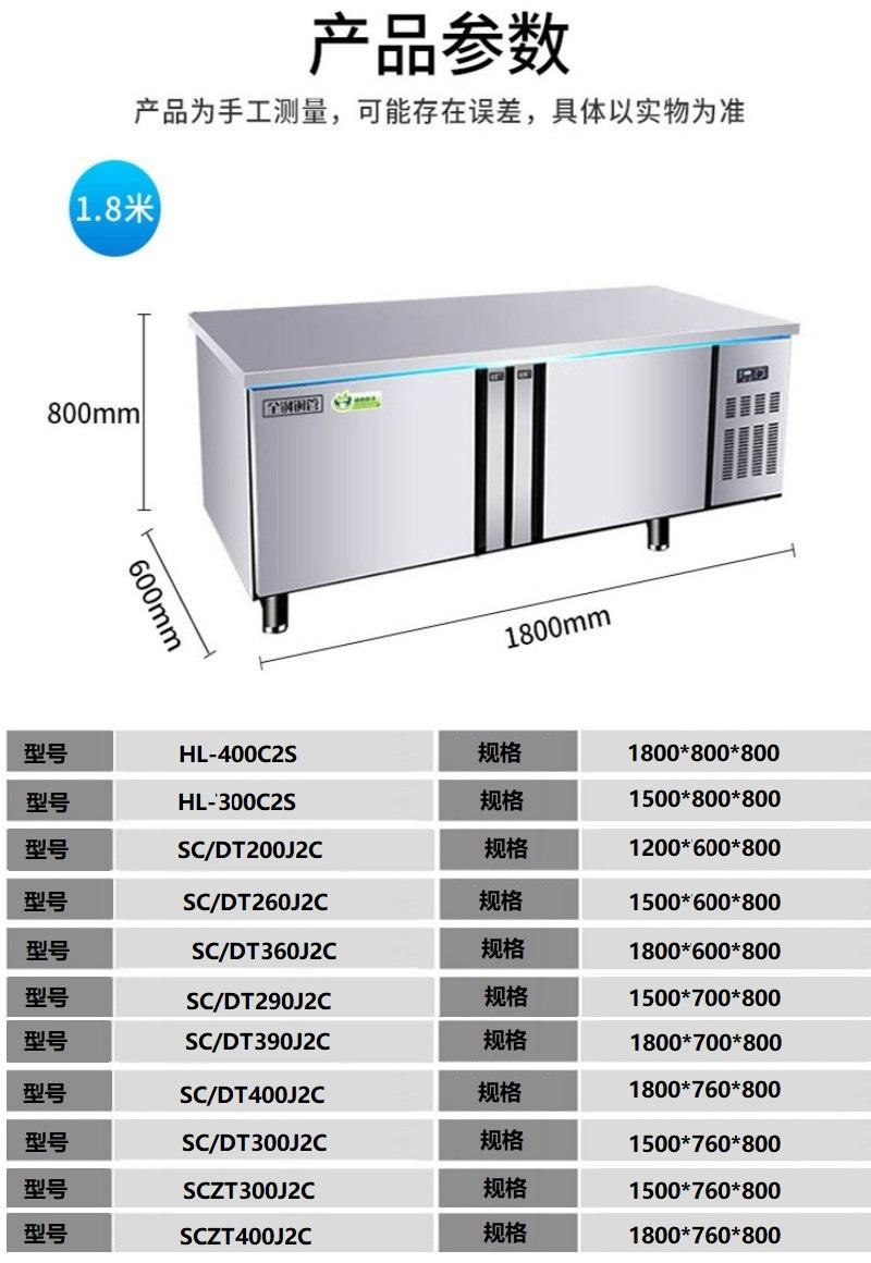 冷藏冷冻柜参数