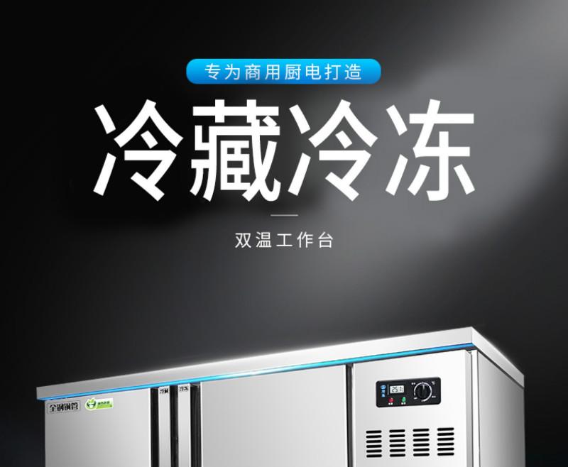 冷藏冷冻平台柜图片