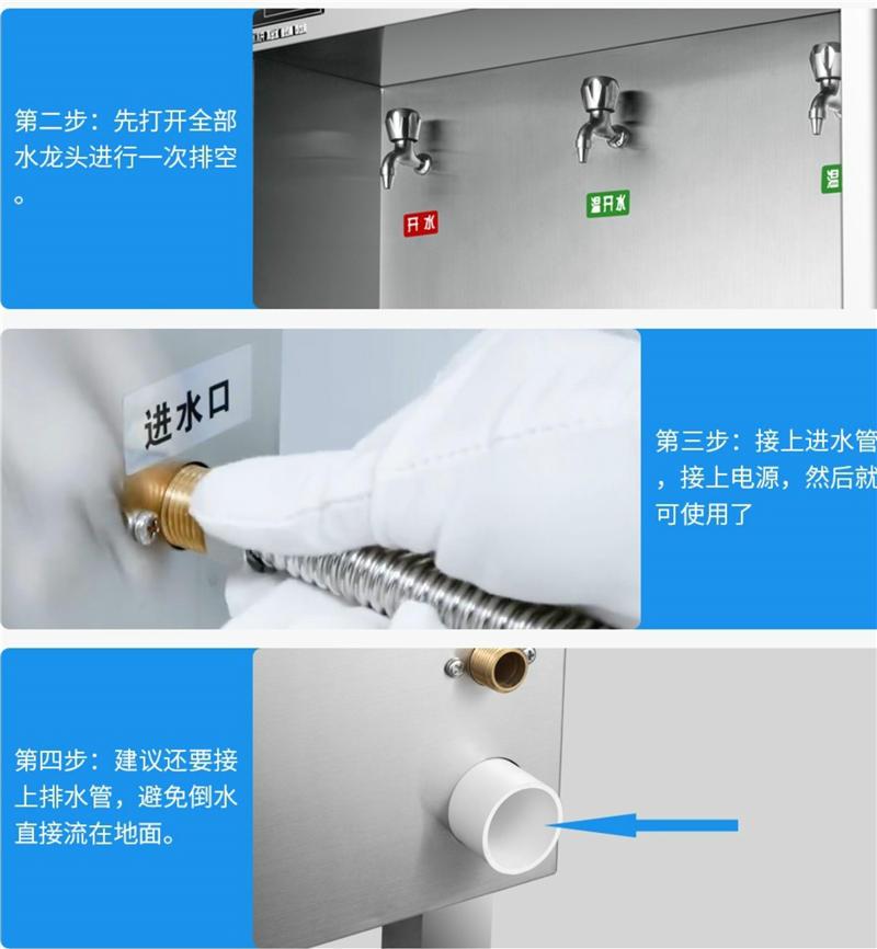 幼儿园班级双温开水机安装流程