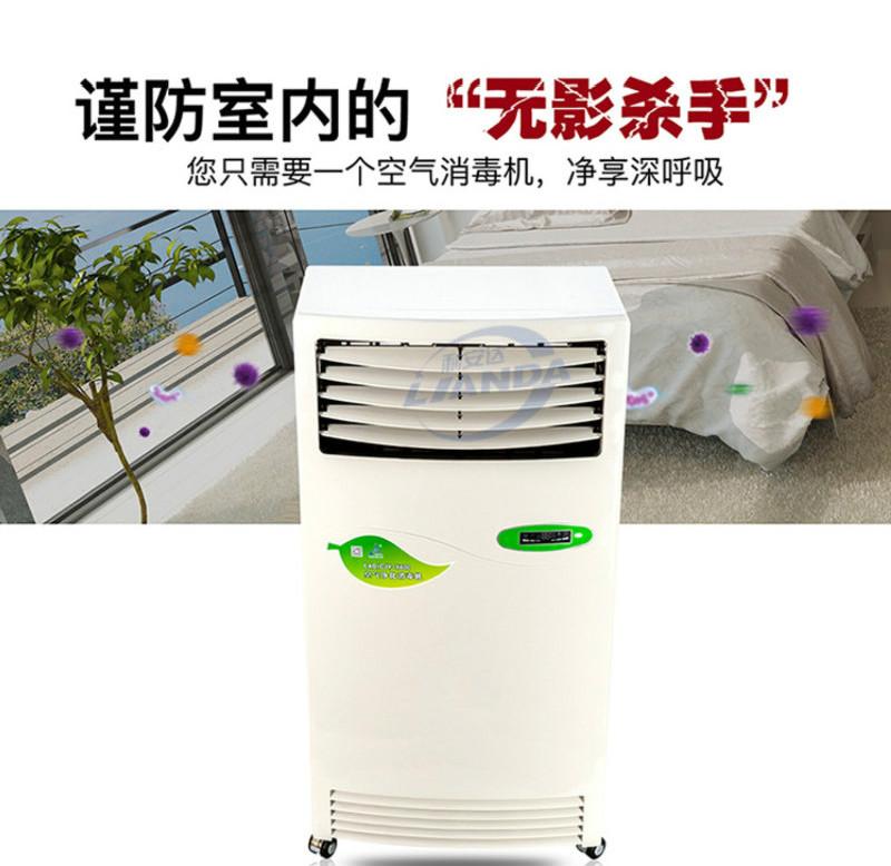 利安达等离子移动式空气净化消毒机功能