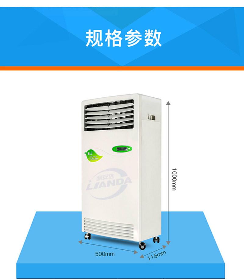 利安达等离子移动式空气净化消毒机规格