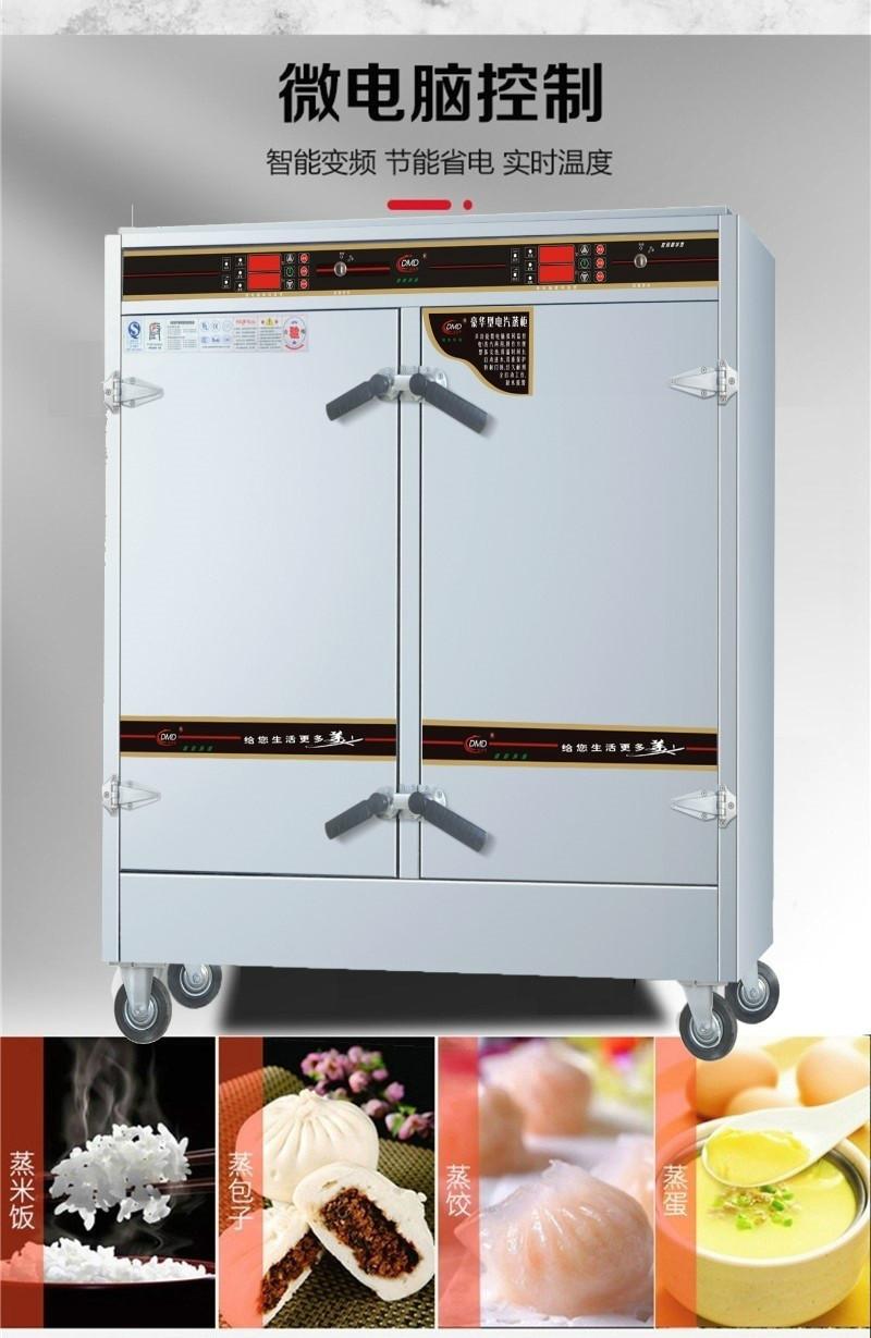 经济节能型电汽两用蒸饭柜图