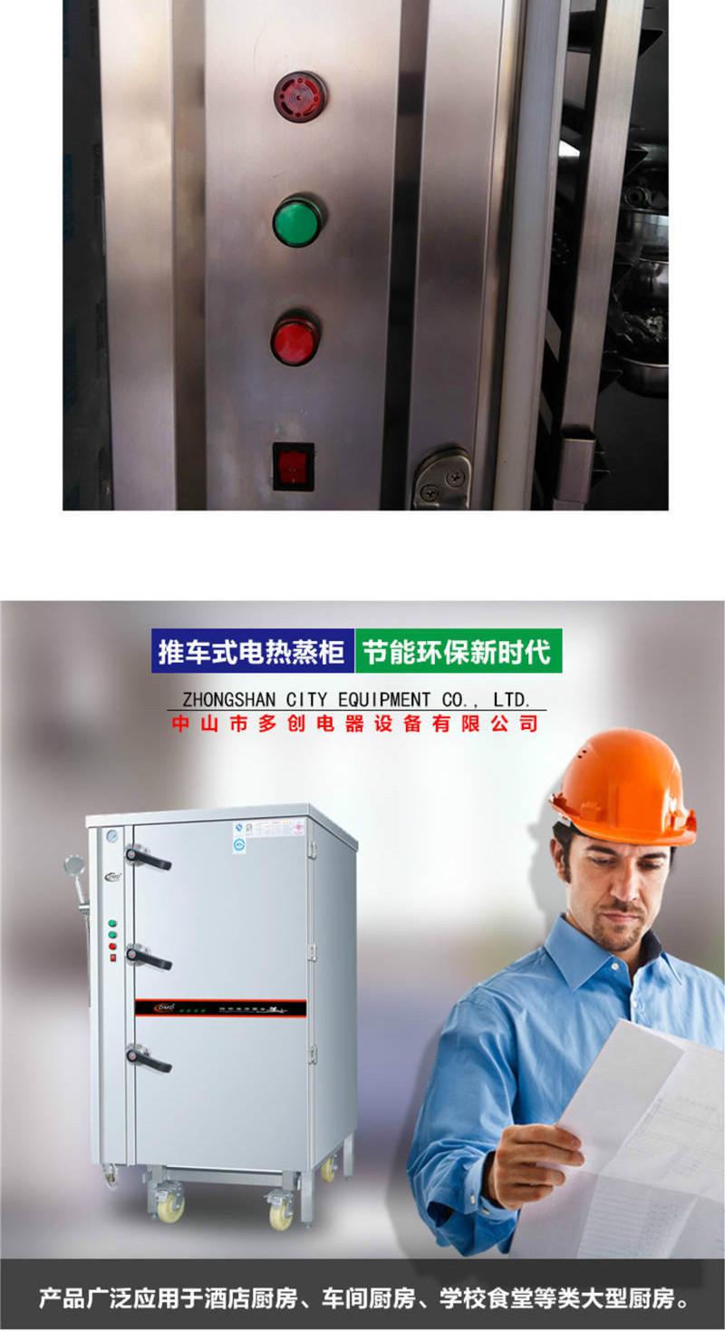 多美多电热推车式蒸柜适用场景