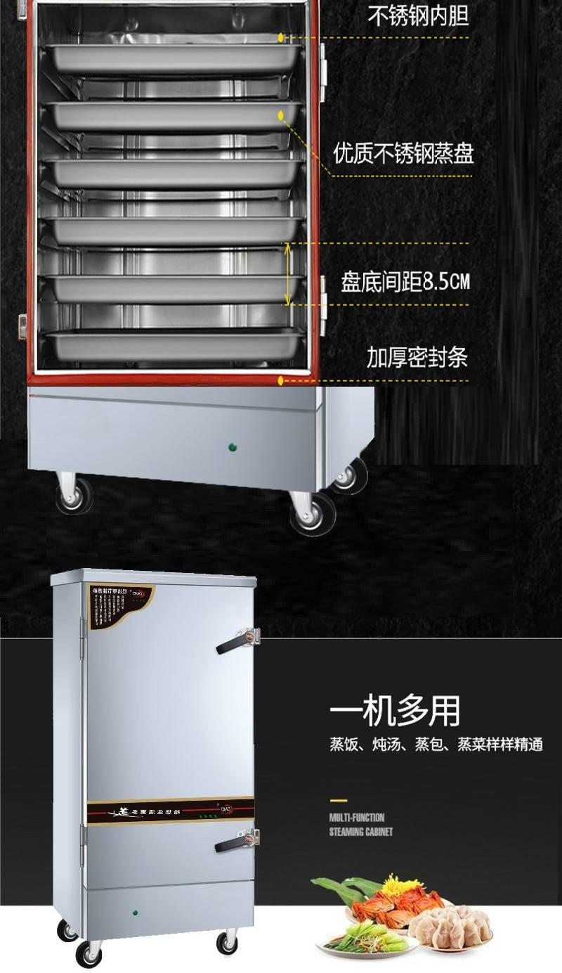经济节能型电汽两用蒸饭柜功能