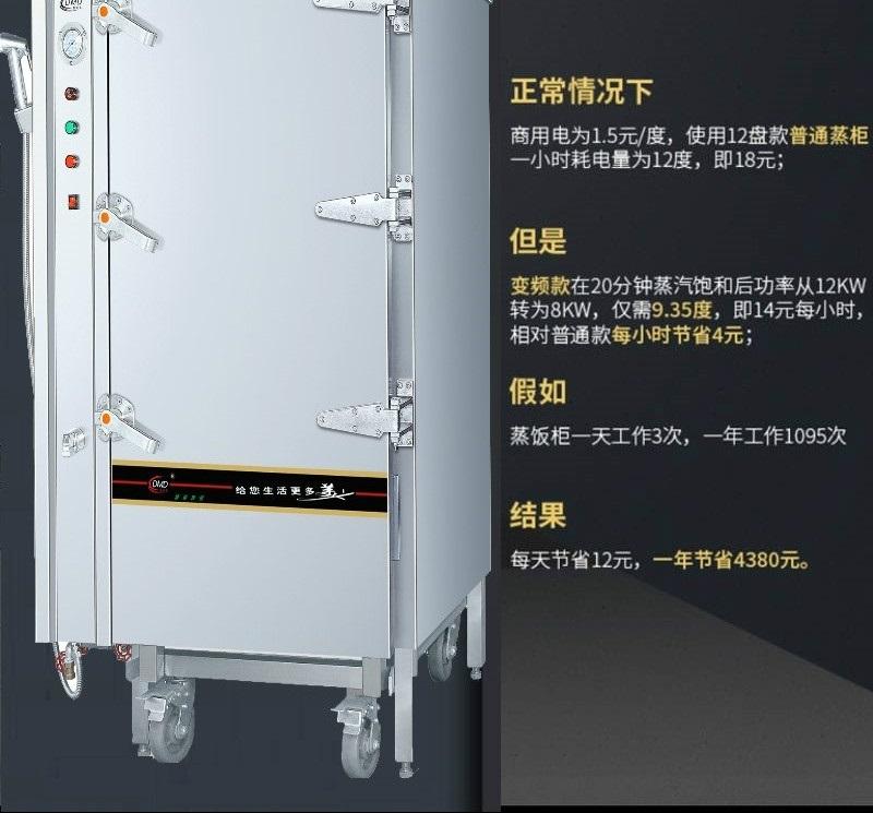 多美多电热推车式蒸柜节能