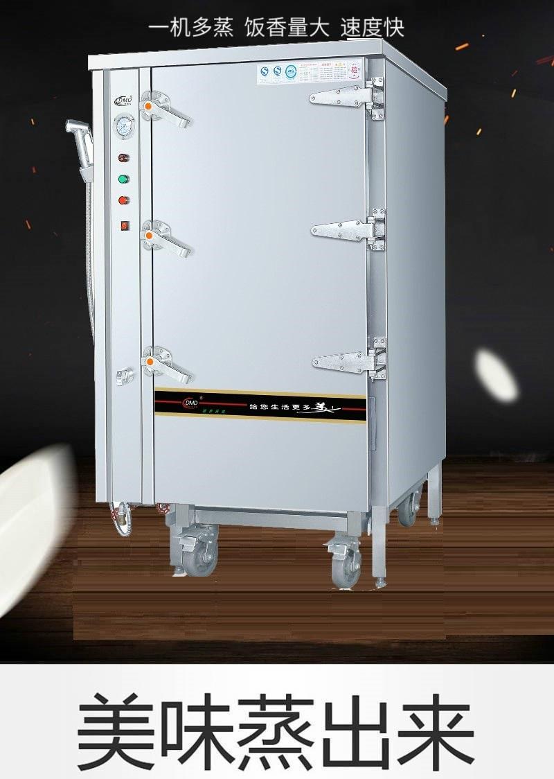 多美多电热推车式蒸柜详解功能