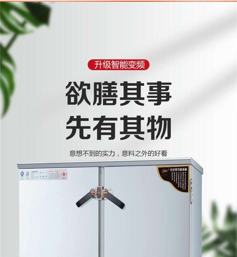 经济节能型电汽两用蒸饭柜样图