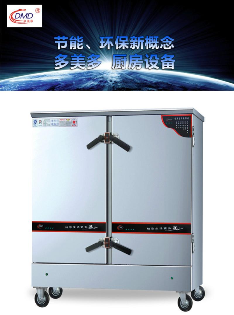 经济节能型电汽两用蒸饭柜两门