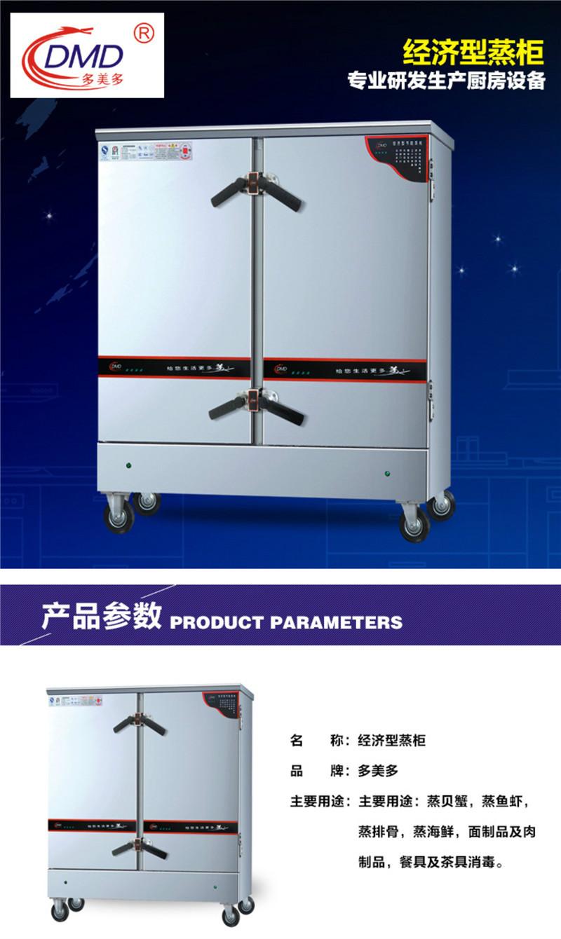 经济节能型电汽两用蒸饭柜
