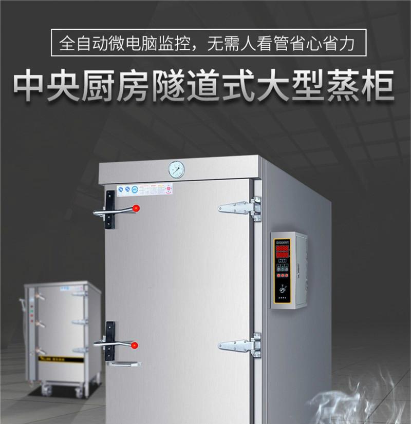 中央厨房隧道式大型蒸饭柜
