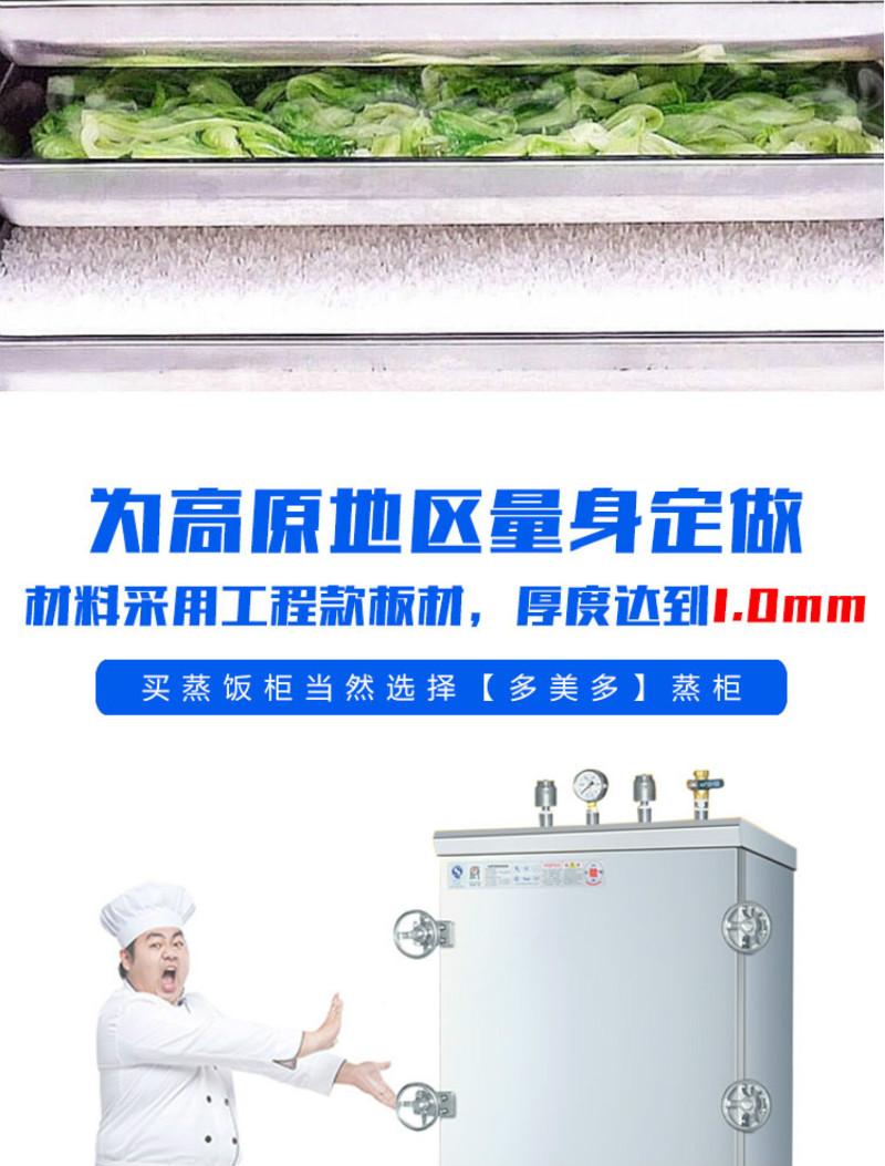 高原蒸饭柜使用