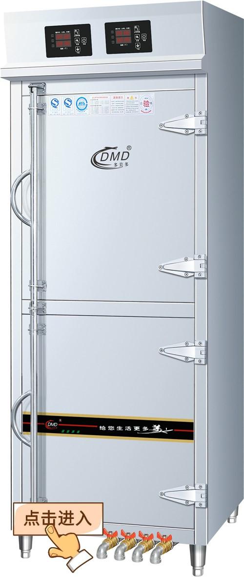 分体式蒸饭柜