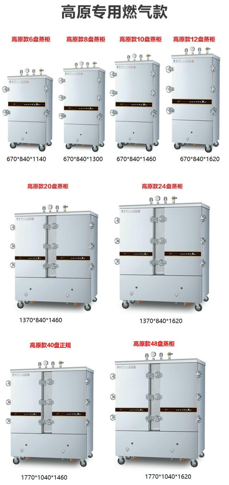 高原蒸饭柜类型