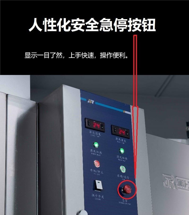 四川长龙洗碗机操作版