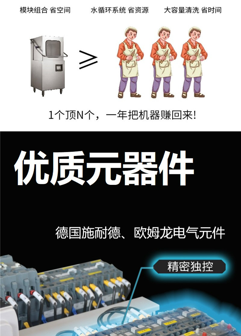 四川长龙洗碗机搭配器件