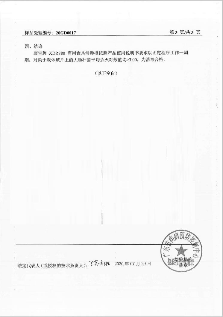 四川消 毒柜XDR880检测报告