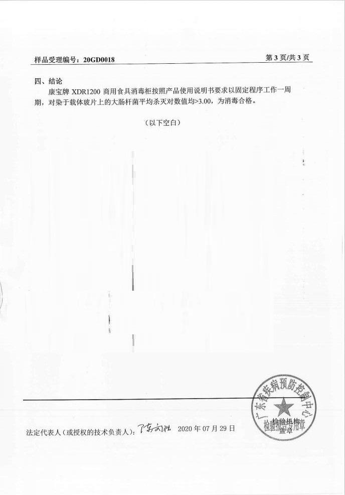 四川消毒柜1200款卫生检查报告(局部)