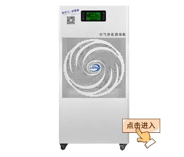 四川空气消毒机1