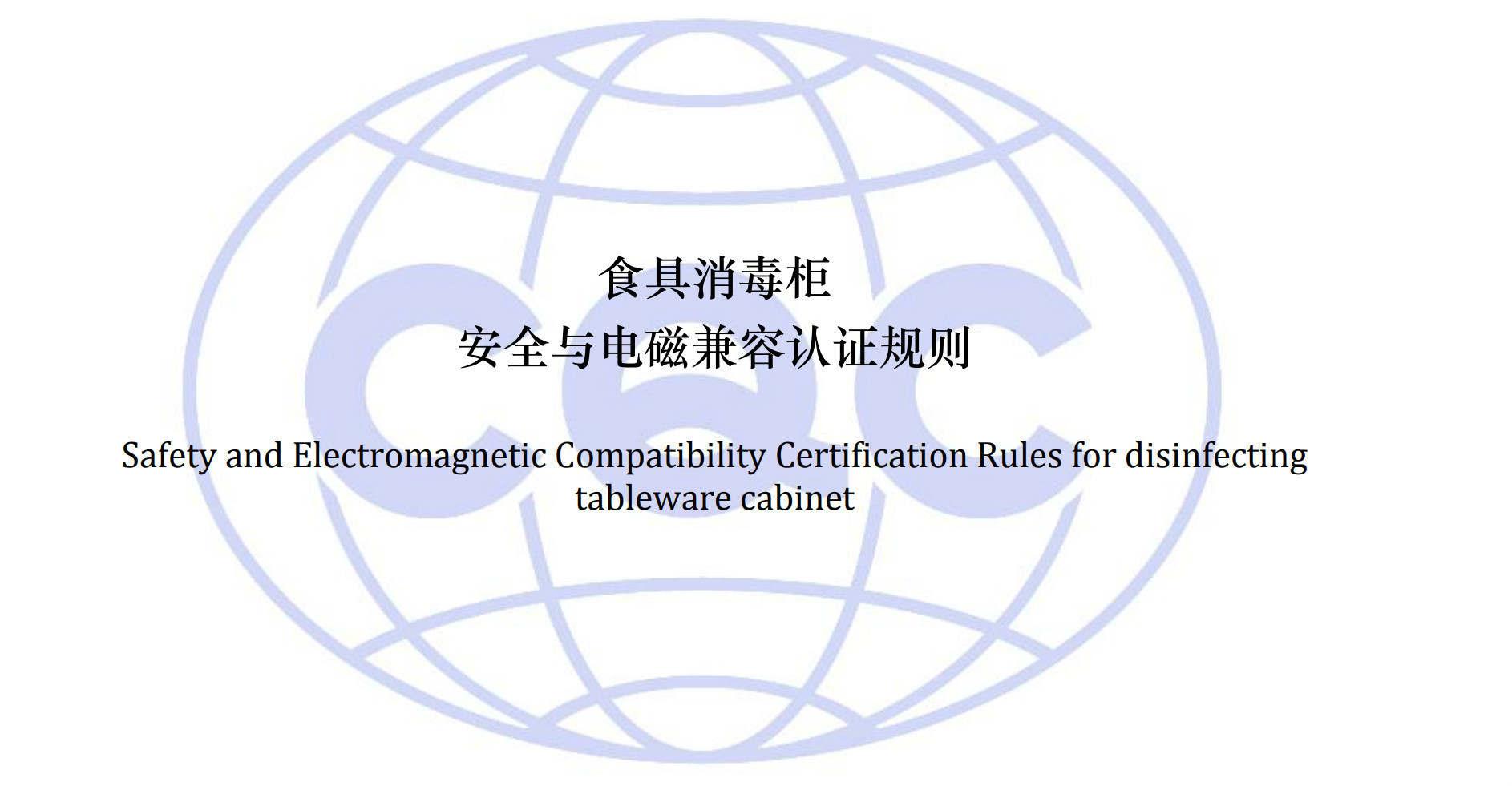 四川消 毒柜CQC标 准规范