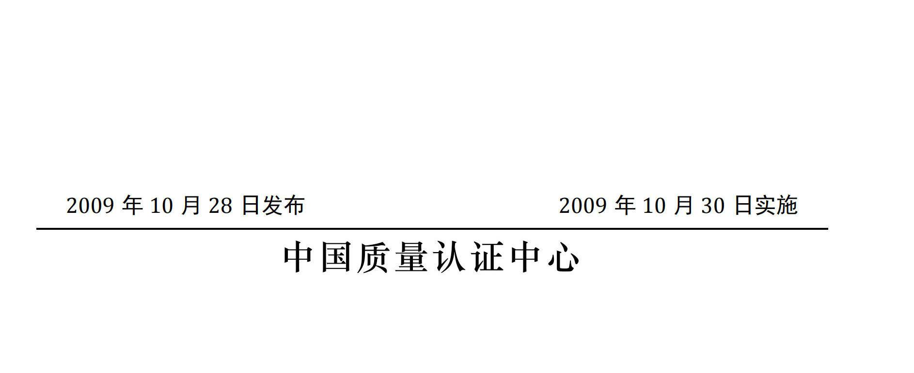 四川消 毒柜CQC标 准内容