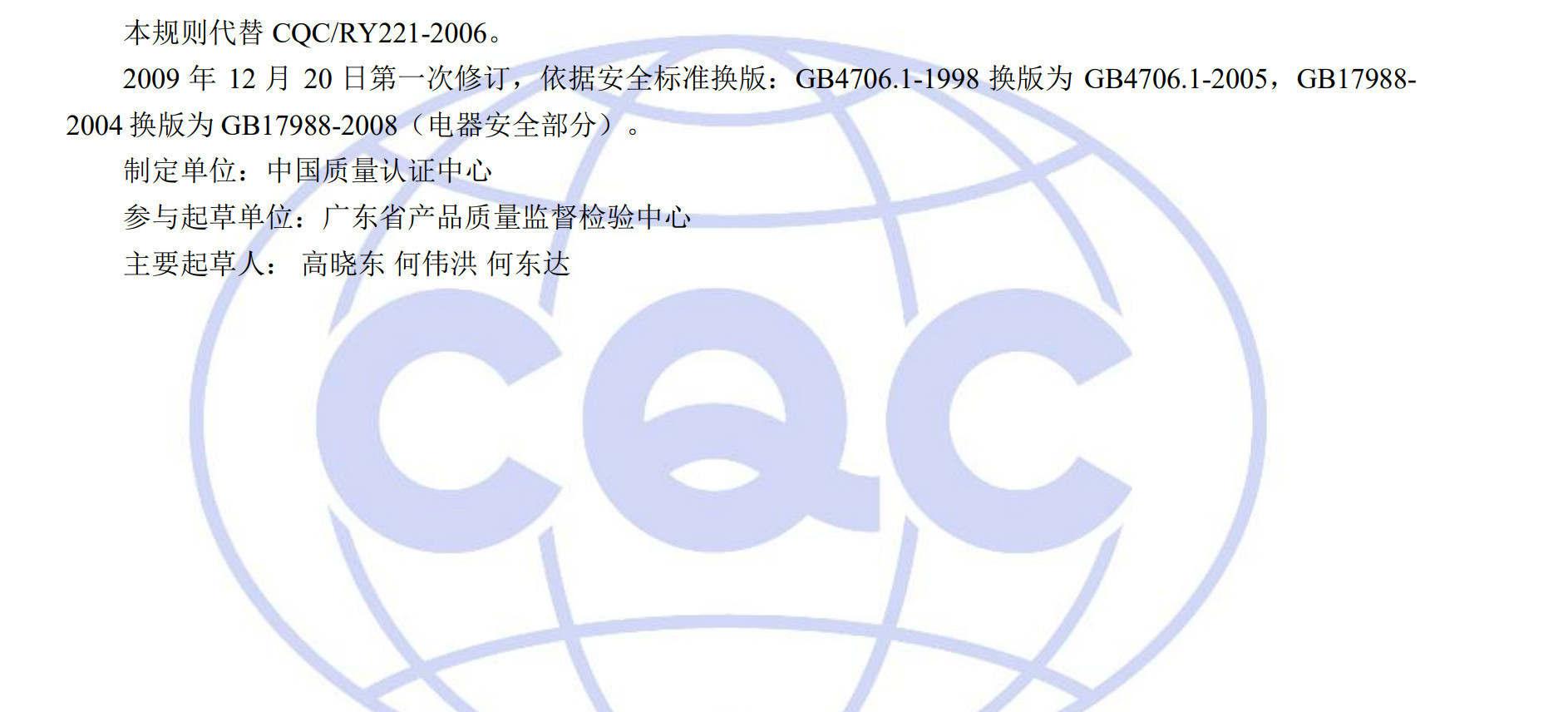 四川消 毒柜CQC标 准详情