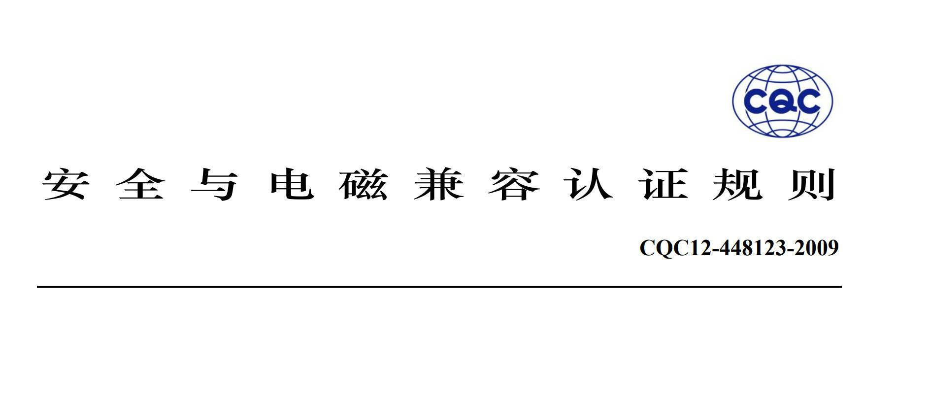 四川消 毒柜CQC标 准