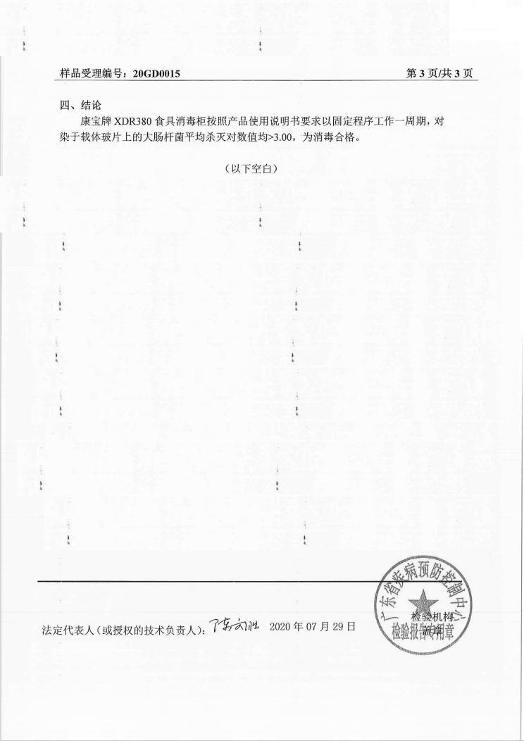 四川消毒柜XDR380 产品微生物检测报告(节选)