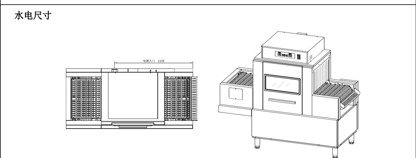 四川洗碗机水电安装图
