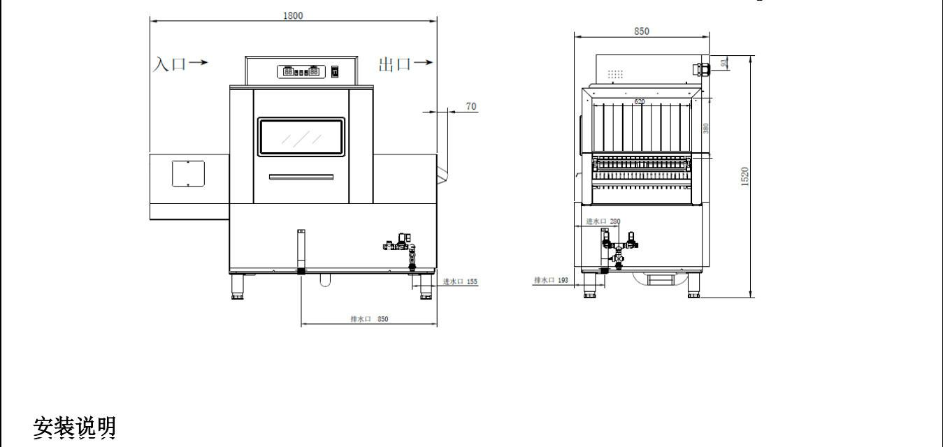 四川洗碗机工程图