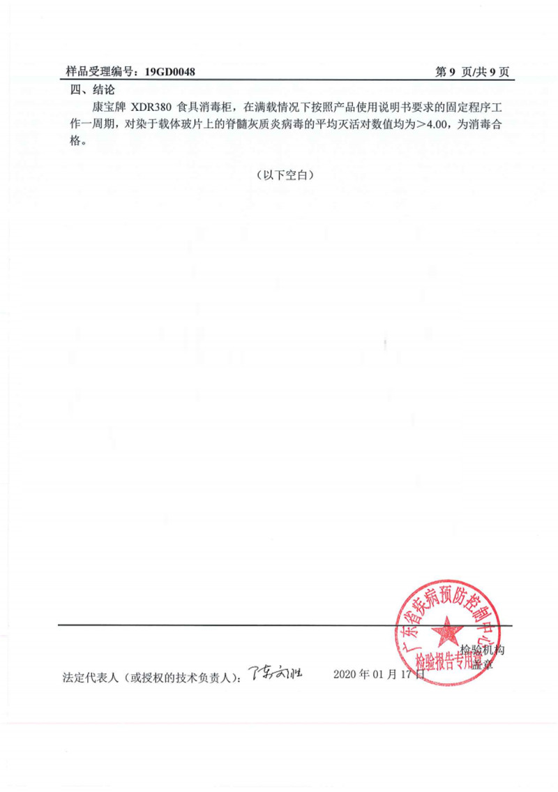 四川康宝消毒柜卫生检测报告
