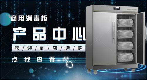 广东康宝消毒柜产品中心点击查看
