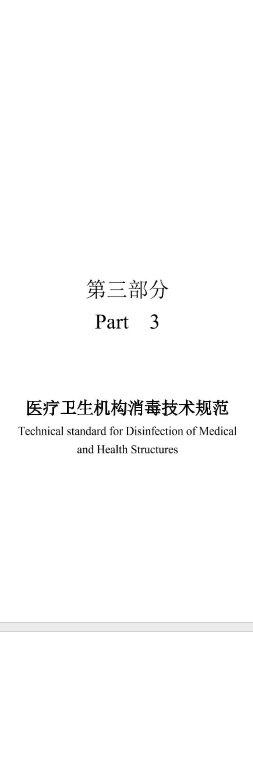 卫生消毒技术规范目录