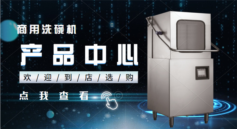 长龙洗碗机产品中心