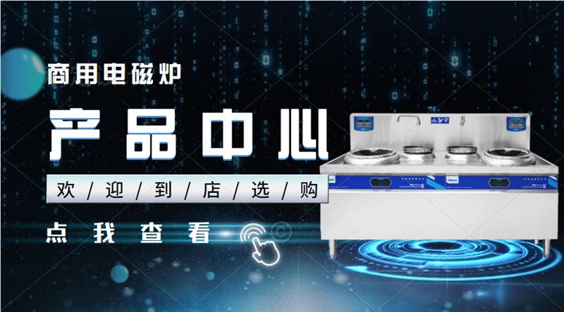 四川商用电磁炉产品中心