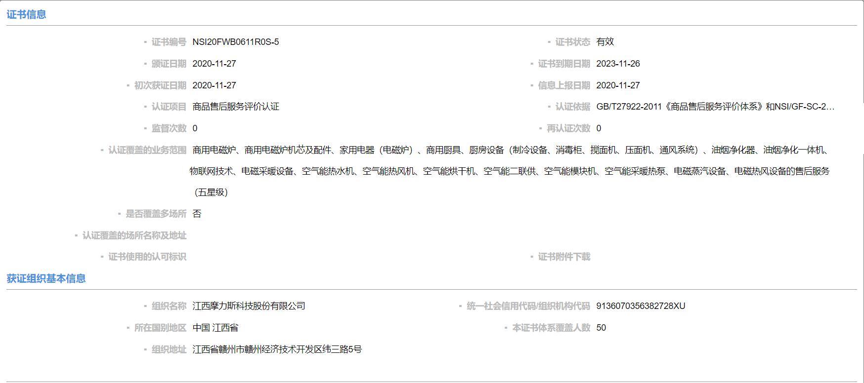 四川商用电磁炉五星售后服务产品