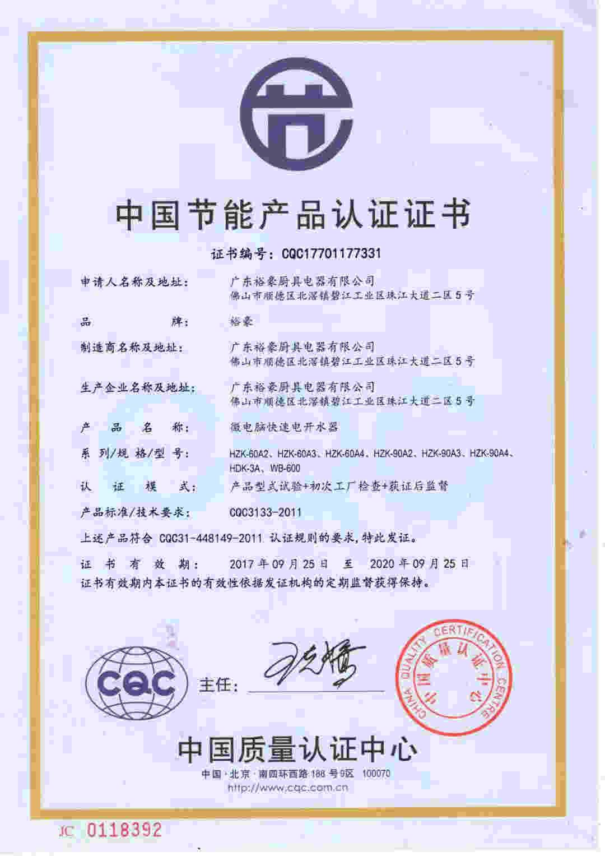 沸腾型开水器节能产品认 证信息