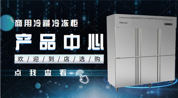 冷柜产品中心