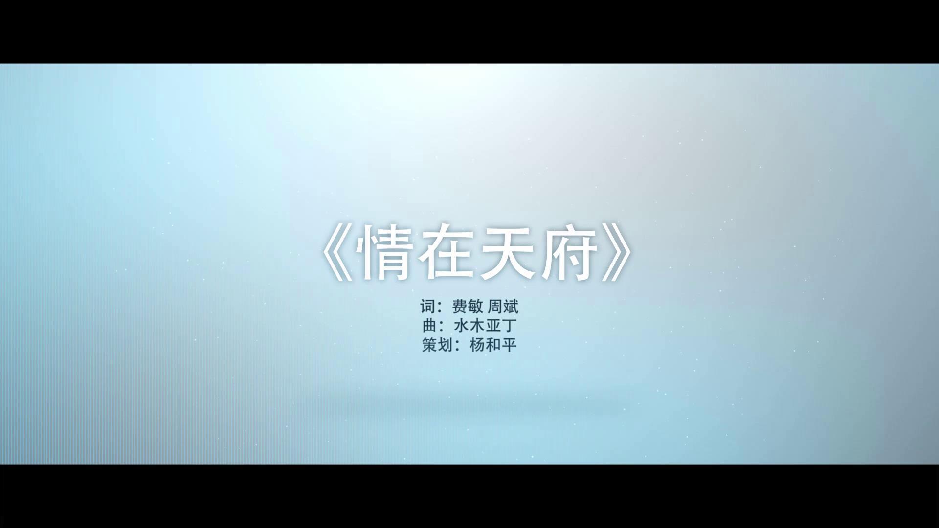 成都車站MV《情在天府》——成都視頻制作