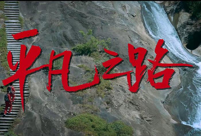 微电影《平凡之路》—成都视频制作公司