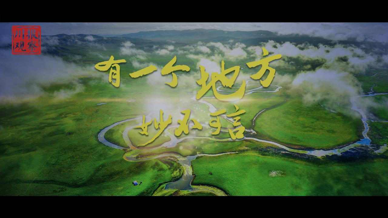 四川形象MV《有一個妙不可言的地方》——成都MV拍攝制作
