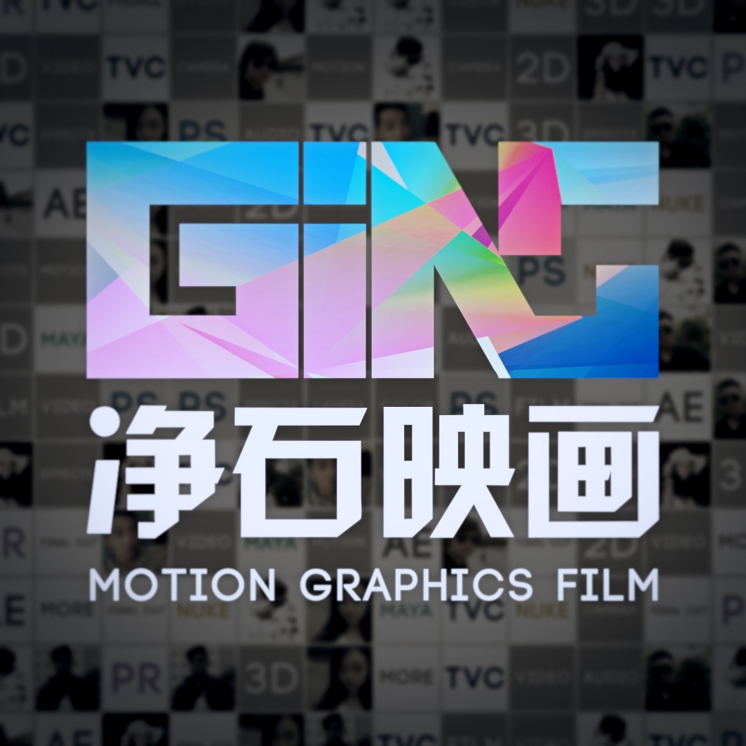 成都净石映画文化传播有限公司