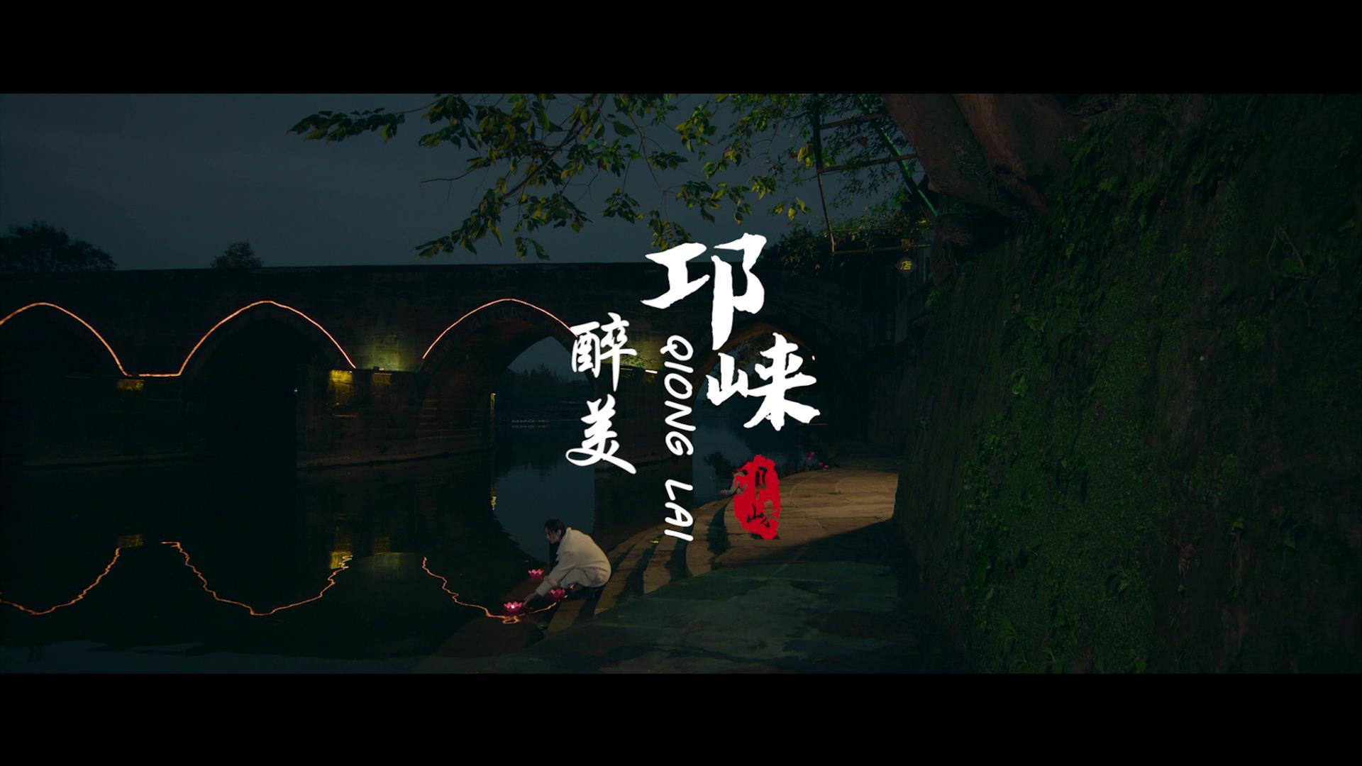 醉美邛崍——宣傳片拍攝