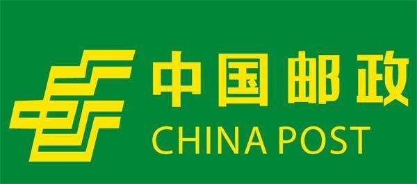中国邮政四川省分公司