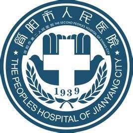 简阳人民医院