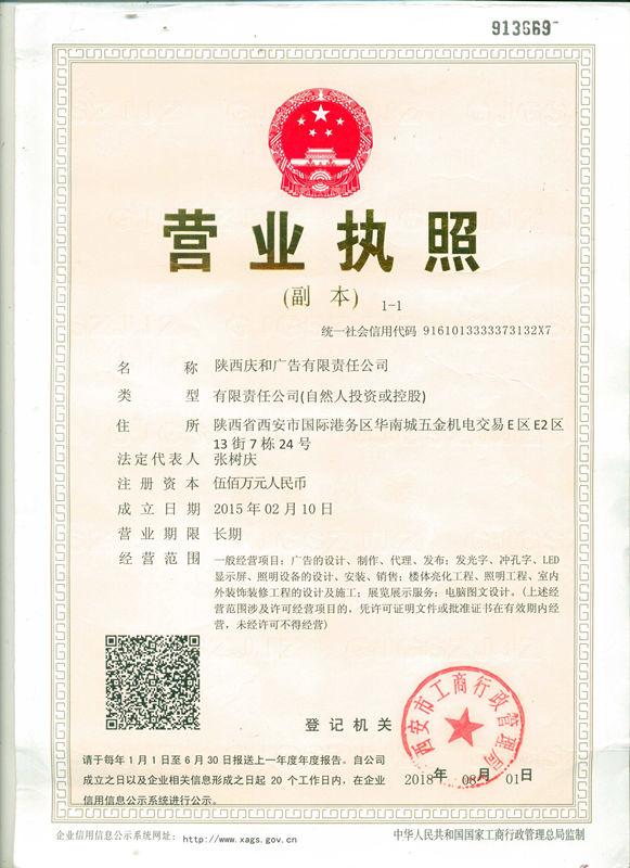 庆和广告营业执照