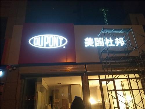 陕西发光字制作厂家