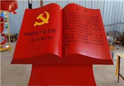 陕西党建文化标识牌制作厂家