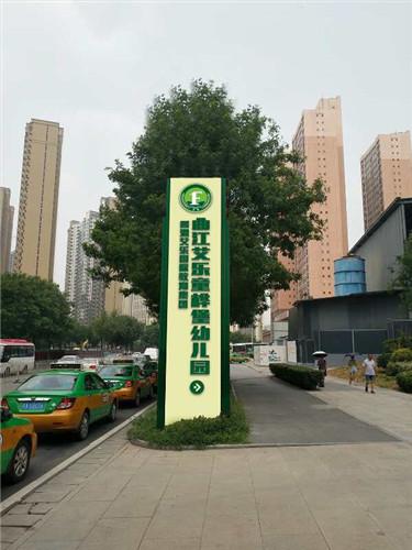 陕西商业景区标识牌